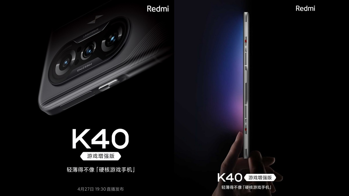 Redmi K40 Game Enhanced Edition will be released on the 27th.  April, retractable shoulder buttons were bullied
