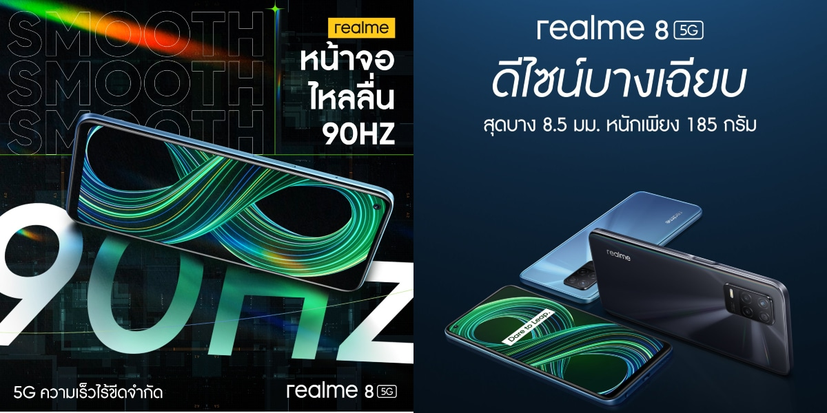 The specifications for the Realme 8 5G were bullied before the April 21 release;  For 90 Hz display, fingerprint sensor